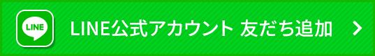 LINE公式アカウント 友だち追加