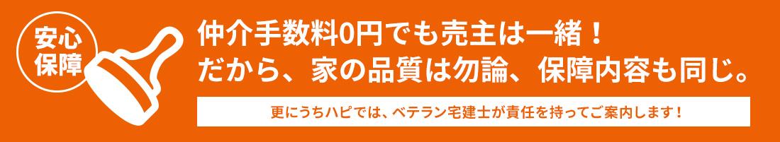 仲介手数料0円でも売主は一緒!だから、家の品質は勿論、保障内容も同じ。