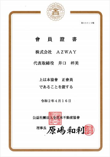 公益社団法人 全日本不動産協会 会員登録書