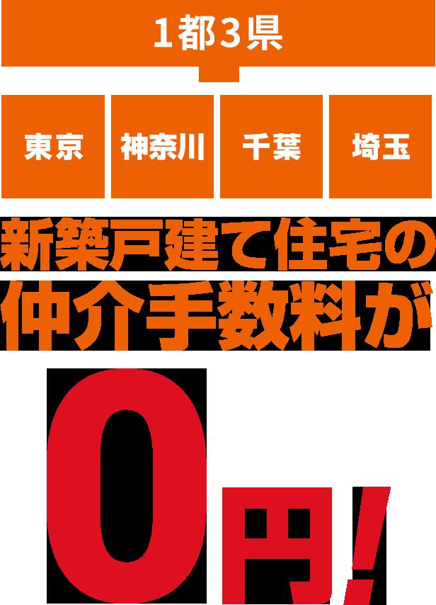 新築戸建て住宅の仲介手数料が0円!